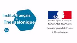 Institut français de Thessalonique